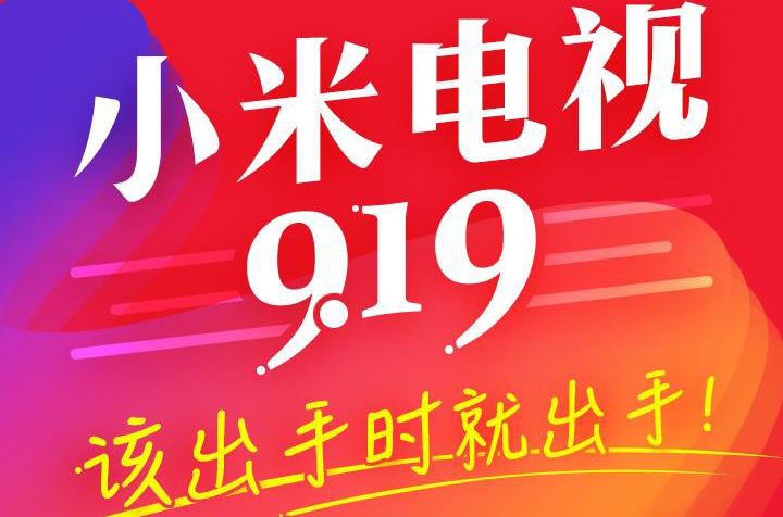 小米电视919促销活动大降千元!该出手时就出手!