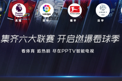 第九届未来赢销峰会 PPTV智能电视大屏营销新生态亮相