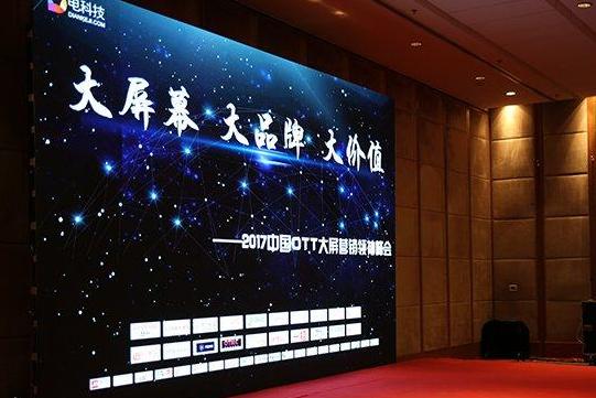 2017中国OTT大屏营销领袖峰会在京举行 当贝席剑畅谈OTT