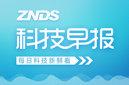 ZNDS科技早报 乐视网接手乐视金融