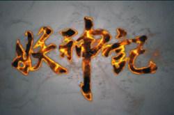 《妖神记》第二季最早年底上映 《妖神记》大电影筹备中