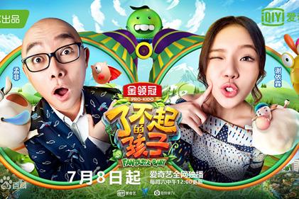 《了不起的孩子》第二季收官 刘宇婕称爸爸刘国梁管教甚严