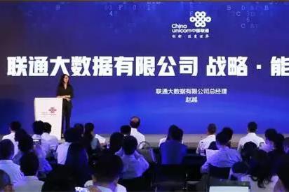 中国联通大数据有限公司正式成立,多领域布局,规模化发展