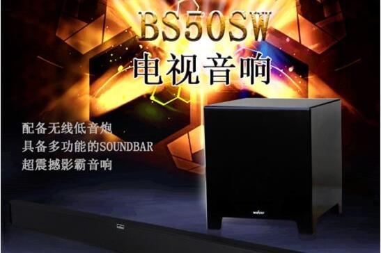 Walzer Soundbar电视音箱:环绕立体声低音炮 家庭娱乐帮手
