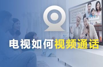 只需一部手机和一台电视 就能在TV端实现免费视频通话