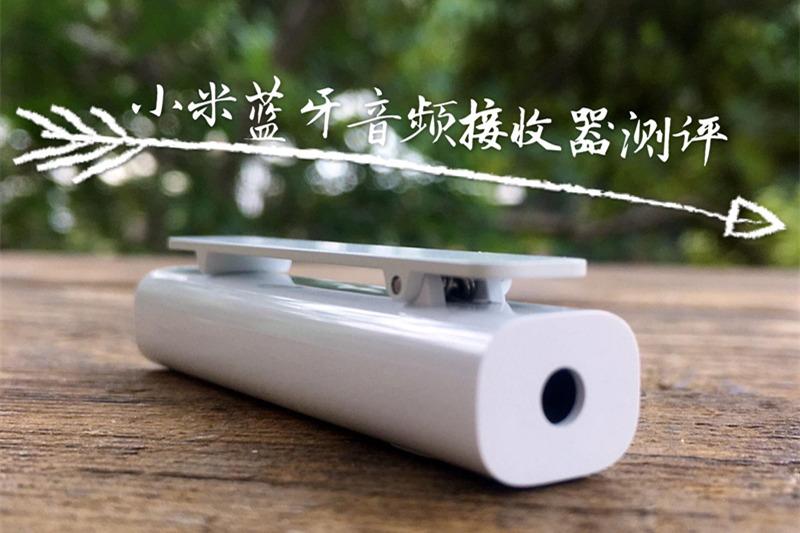 小米蓝牙音频接收器评测:让耳机设备从有线变无线的音乐神器