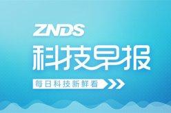 ZNDS科技早报:20
