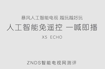 暴风人工智能电视X5 ECHO:黑科技满满 一喊即播