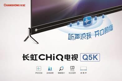 长虹领涨家电股 CHiQ电视Q5K爆红 让伪Ai电视产品无处遁形