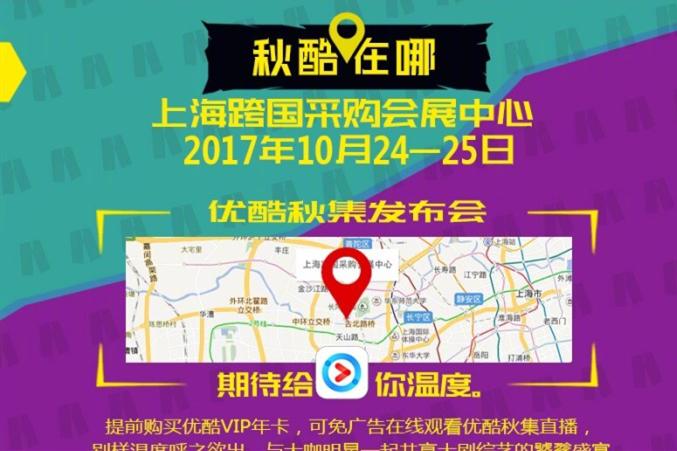 """优酷秋集发布会:天冷穿秋裤更要看""""优酷"""""""