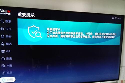 智能电视应用商店升级维护如何下载?全品牌解决方案大合集!