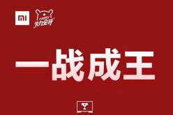 一战成王 天猫电视