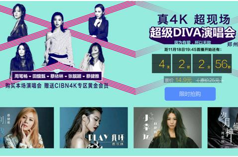 五大华语歌后首度同框 郑州超级DIVA演唱会火爆开启