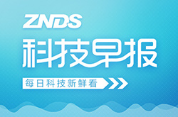 ZNDS科技早报 百度世界大会昨日举行;乐视影业更名新乐视文娱