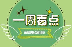 周报|海信收购日本东芝电视;中国移动China Mobile电视曝光