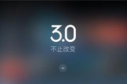 交互体验大升级-云视听极光3.0最新版本体验评测