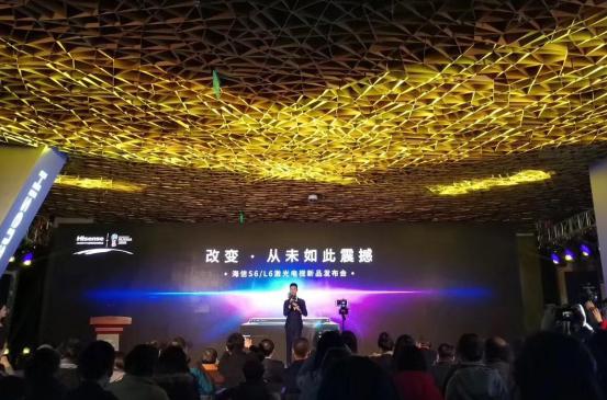 海信S6/L6系列4K激光电视发布 激光电视行业标准制定正式启动