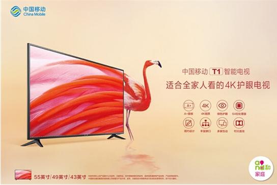 中国移动智能电视T1亮相 一键护眼适合全家人看的4K电视