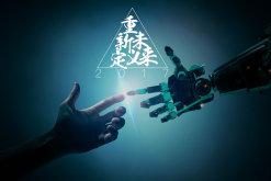 AI是为了人类共同