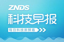ZNDS科技早报 10月