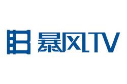 暴风TV获8亿融资
