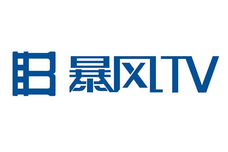 """暴风TV获强劲""""东风""""复牌涨停 冯鑫称上市三年成熟不少"""