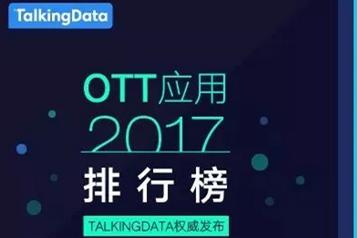 TalkingData发布2017OTT应用排行榜 当贝市场列年度第三