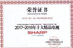 夏普8K电视荣获2