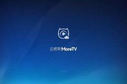 与云视听MoreTV共享