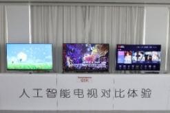 买人工智能电视认