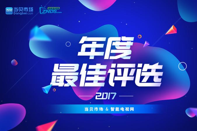 """优乐国际youle88官网""""2017年度最佳评选""""电视类获奖名单出炉"""