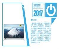微鲸电视2017年度获