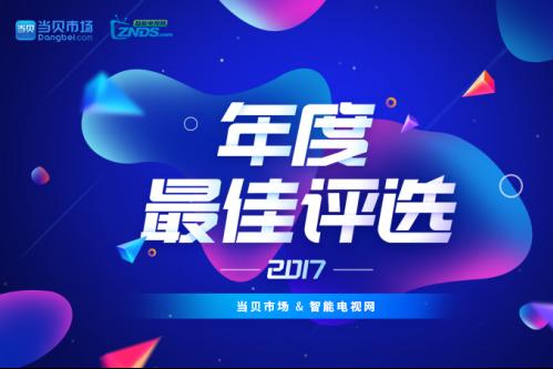"""优乐国际youle88官网""""2017年度众测之星""""厂家名单火热出炉"""