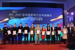 中国家用电器研究院发布2017年度家