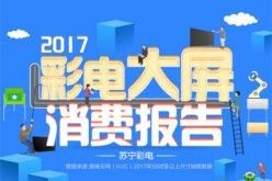 《2017彩电大屏消费报告》发布 电视