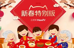 云视听MoreTV新春版更新 一睹新片新剧新节目!