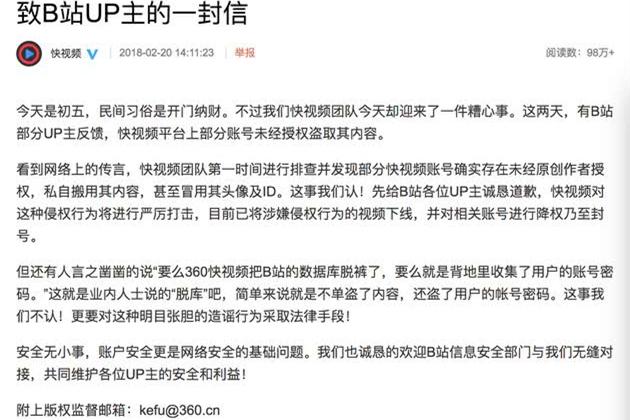 B站数据库疑似泄露的事件,发酵成一场视频网站的侵权门风波