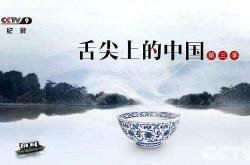 舌尖上的中国第三