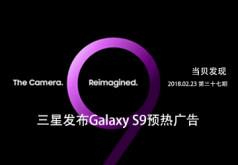 科技资讯 三星再发预热视频 暗示Galaxy S9摄像头会有大惊喜