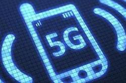 5G让未来可期 你准