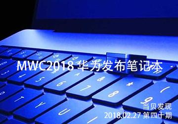 科技资讯 MWC2018华为发布首款全面屏笔记本电脑 开启更大视野