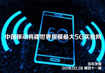 科技资讯 中国移动宣布2018年将建世界规模最大5G试验网