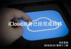 科技资讯 外媒曝光三星曲面概念新机;iCloud服务已经完成转移