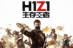 《H1Z1》正式版上架