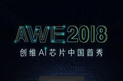 AWE2018:创维AI芯片