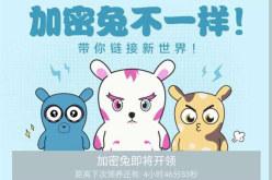 小米今日上线区块链加密兔,用户通过任务获胡萝卜或加密兔
