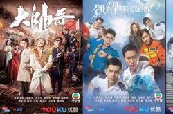 """TVB复苏""""大动作"""":抢滩内地网剧市场"""