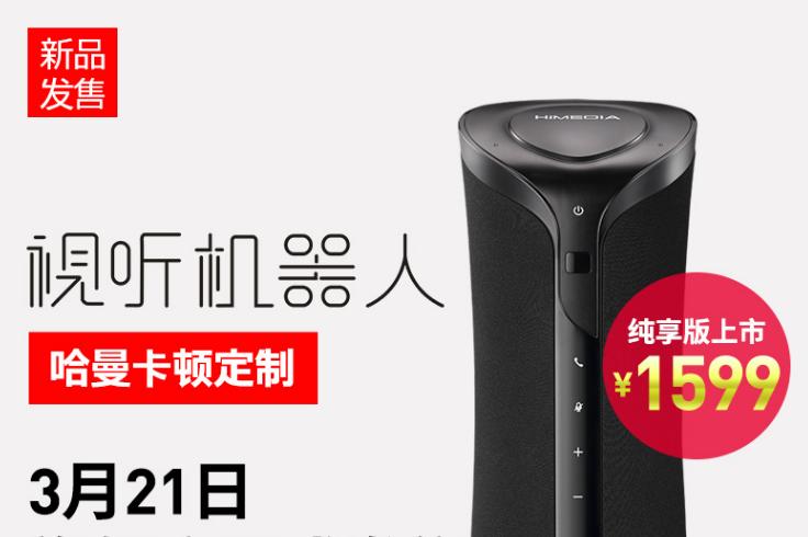 海美迪视听机器人纯享版——天猫首发上线