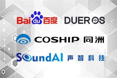 百度DuerOS、声智科技、同洲电子联合发布智能语音机顶盒