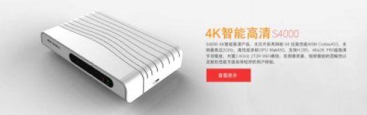 同洲电子S4000 4K智能语音机顶盒问世!搭载百度DuerOS系统